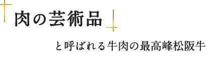 肉の芸術品と呼ばれる最高峰松坂牛