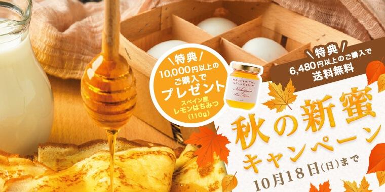 秋の新蜜キャンペーン