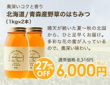 北海道/青森産野草のはちみつ(1kg×2本)