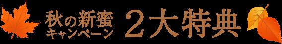 秋の新蜜キャンペーン 2大特典