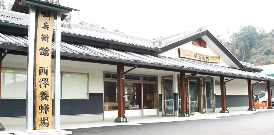 西澤養蜂場 店舗