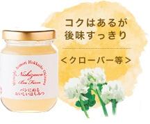コクはあるが後味すっきりな海外産蜂蜜