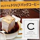 オリジナルドリップバッグコーヒー