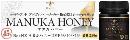 beeNZ社 UMFマヌカハニー