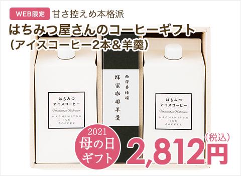 はちみつ屋さんのコーヒーギフト(アイスコーヒー2本&羊羹)