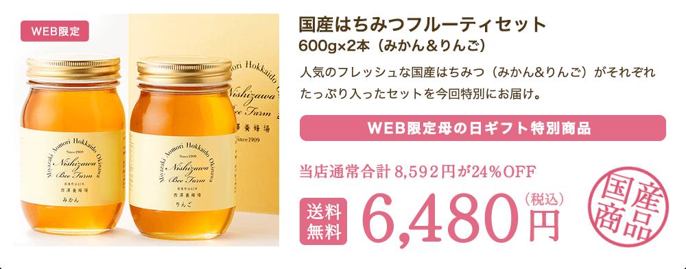 国産はちみつフルーティセット 600g×2本(みかん&りんご)