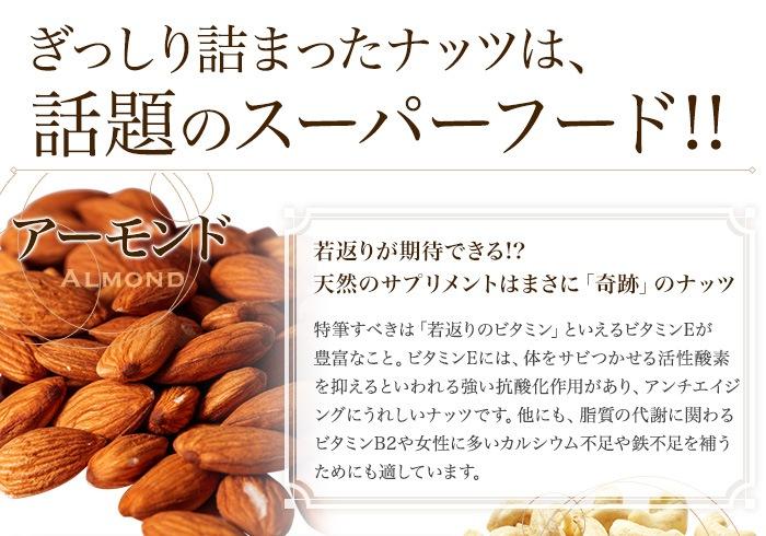 ぎっしり詰まったナッツは、話題のスーパーフード!