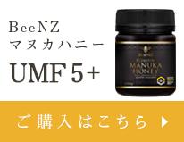 マヌカハニーを初めてご購入の方に BeeNZマヌカハニー UMF5+