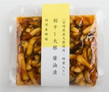 割干し大根漬け(醤油)