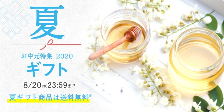 夏ギフト お中元特集 2020