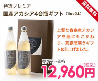 国産アカシア4号瓶ギフト(1kgx2本)