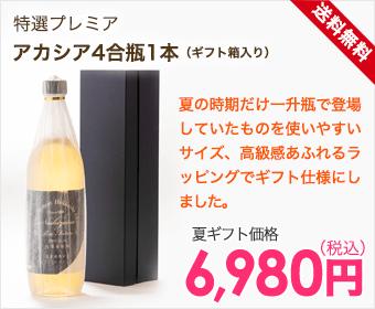 アカシア4号瓶1本(ギフト箱入り)