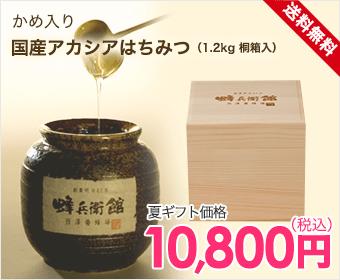 国産アカシアはちみつ(1.2kg 桐箱入)