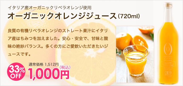 オーガニックオレンジジュース(720ml)
