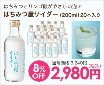 はちみつ屋サイダー(200ml)