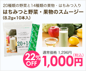 はちみつと野菜・果物のスムージー(8.2g×10本入)