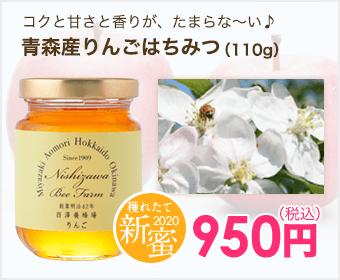 青森産りんごはちみつ(110g)