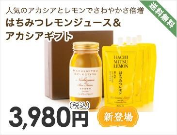 はちみつレモンジュース&アカシアギフト