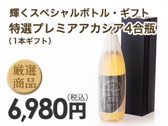 特選プレミアアカシア4合瓶(1本ギフト)