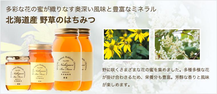 北海道産野草のはちみつ