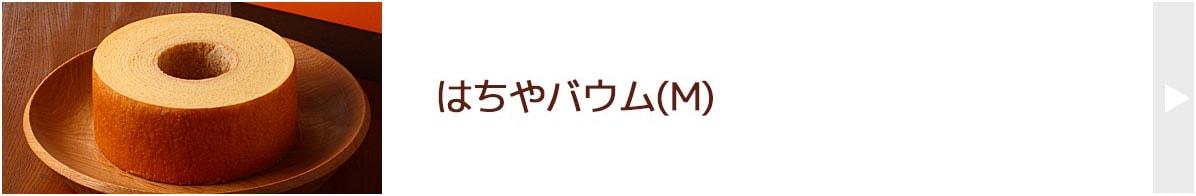 はちやバウム(M)