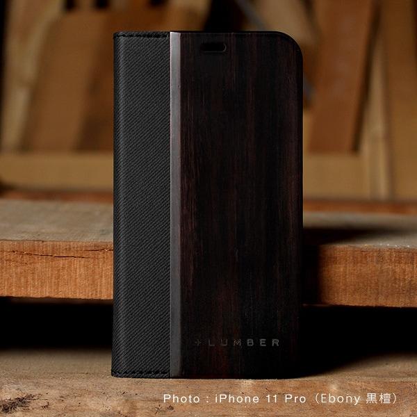 【プレミアム】「iPhone 11Pro FLIPCASE(黒檀)」木目が美しい手帳型アイフォンケース