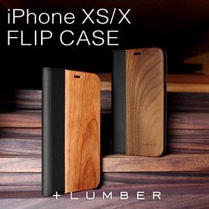 【iPhoneX対応】木目の美しさをシンプルに表現した手帳型スマートフォンケース「iPhone X FLIPCASE」