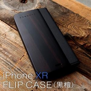 【iPhoneXR対応】木目の美しさをシンプルに表現した手帳型スマートフォンケース「iPhone XR FLIPCASE黒檀」