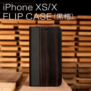 【iPhoneXS/X対応】木目の美しさをシンプルに表現した手帳型スマートフォンケース「iPhone XS/X FLIPCASE黒檀」