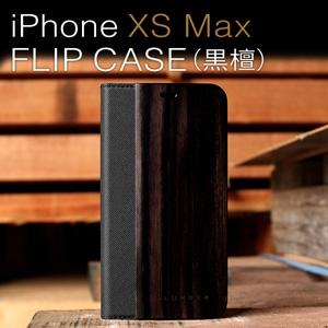 【iPhoneXS Max対応】木目の美しさをシンプルに表現した手帳型スマートフォンケース「iPhone XS Max FLIPCASE黒檀」