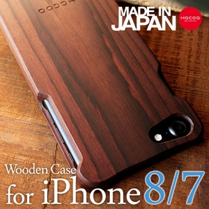 手作り感を活かした無垢のiPhone 8/7用木製アイフォンケース