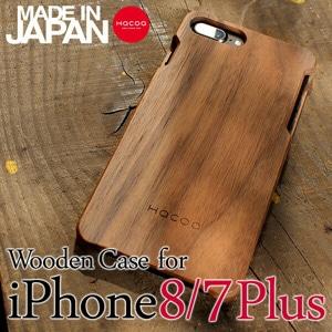 手作り感を活かした無垢のiPhone 8/7 Plus用木製アイフォンケース