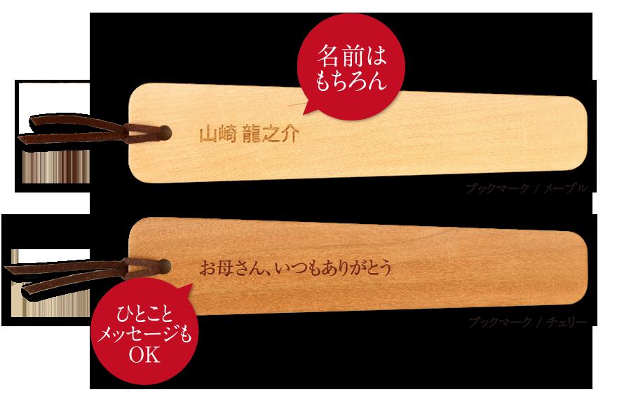 木製品に名入れ刻印をして世界に1つのプレゼントをオーダー