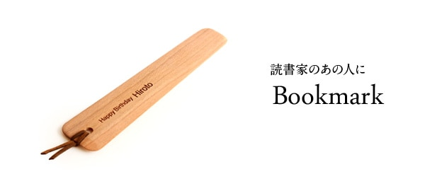 読書家に贈る誕生日プレゼント、木製しおり・ブックマーク