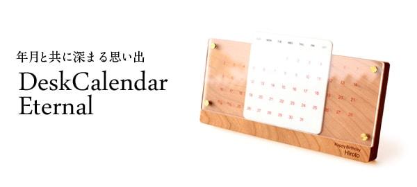 木製万年カレンダーで誕生日の思い出が年月と共に深まります