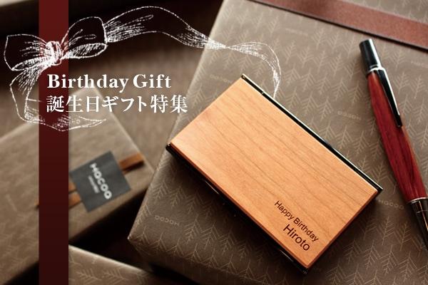 木製デザイン雑貨ブランドHacoaオンラインストア 思い出に残る誕生日ギフト特集