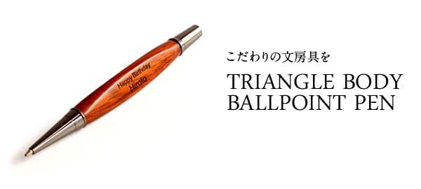文房具にこだわる方へのプレゼント、木製ボールペン