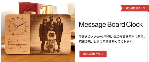 手書きのメッセージや写真を刻印できるメッセージボード時計
