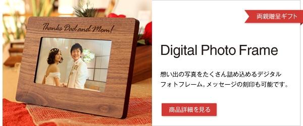 想い出の写真を詰め込める木製デジタルフォトフレーム