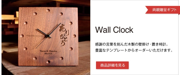 「ありがとう」「感謝」の気持ちが入った木製時計メッセージクロック