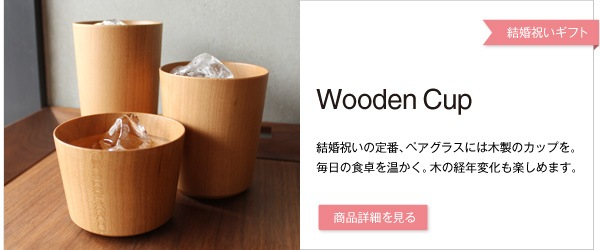 結婚祝いの定番、木製のペアグラス