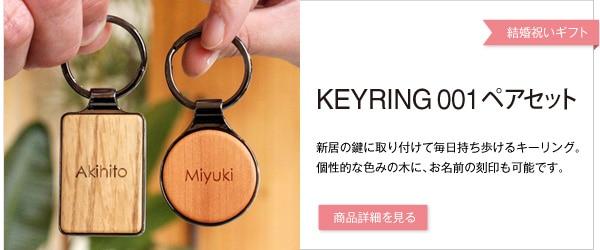 新居の鍵に取り付けられる木製のペアキーホルダー・キーリング