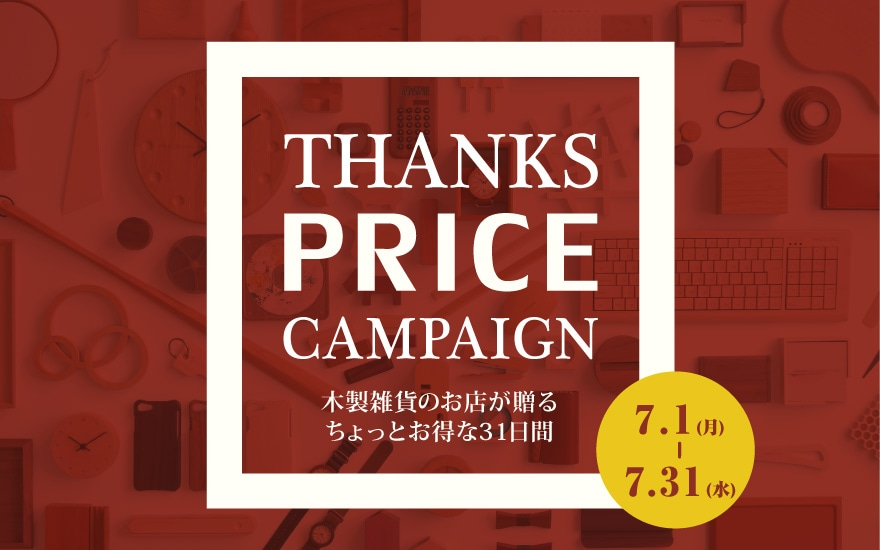 最大70%オフ!年に一度のセール企画「THANKS PRICE CAMPAIGN」