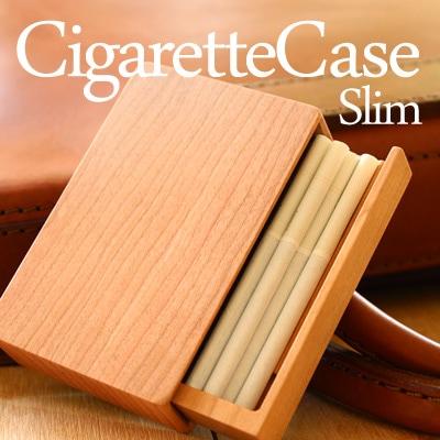 高級感漂う木製タバコ・シガレットケース「CigaretteCase スリム」