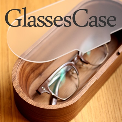 埃からレンズを守る木製メガネ・サングラスケース「GlassesCase」