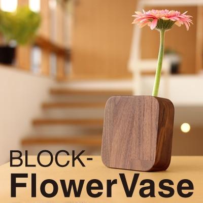 マグネットで貼り付ける木製壁掛け一輪挿し「BLOCK-FlowerVase」