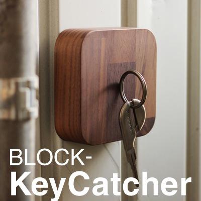 マグネットで貼り付け、鍵の居場所をつくる「BLOCK-KeyCatcher」
