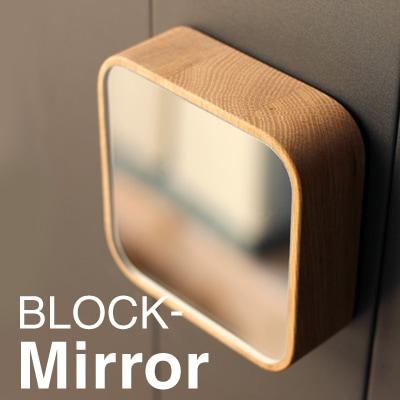 壁掛け・卓上にも使えるコンパクトな木製ミラー「BLOCK-Mirror」