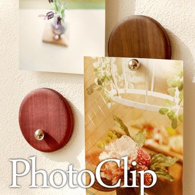 お気に入りの写真を壁面に飾れるクリップ「PhotoClip」