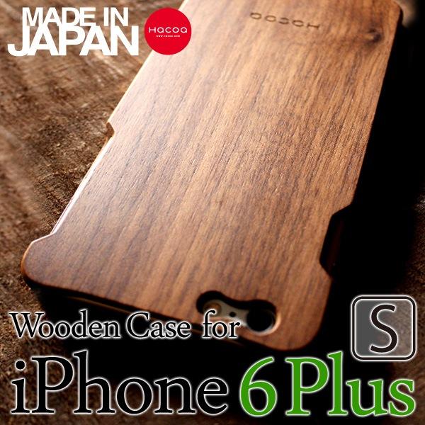 手作り感を活かした無垢のiPhone 6 Plus/6s Plus用アイフォンケース
